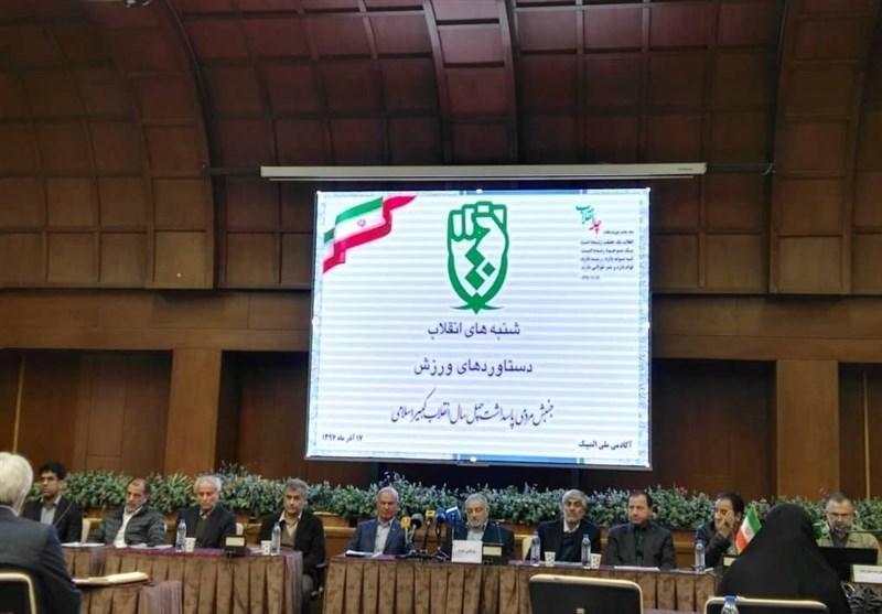 برگزاری نشست دستاوردهای چهل ساله ورزش ایران