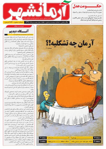 آرمان چه تشکلیه؟ ، شماره 22 نشریه دانشجویی آرمانشهر منتشر شد