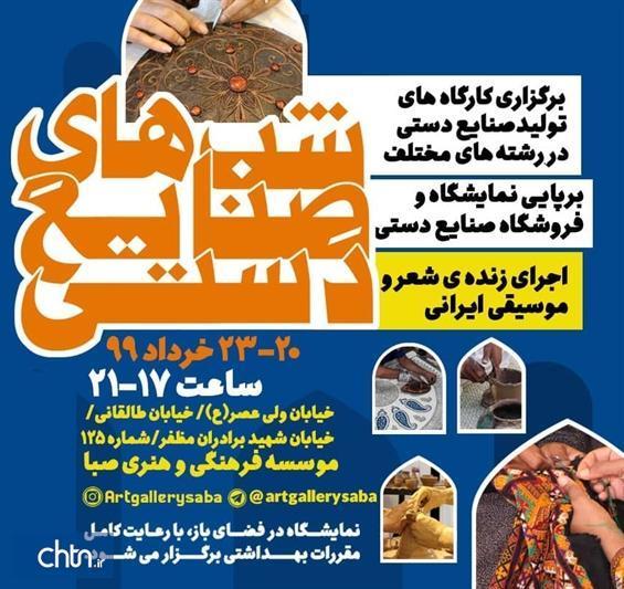 برنامه شب های صنایع دستی در تهران برگزار می گردد