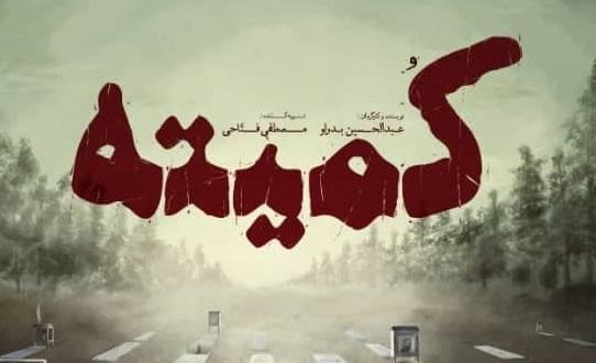 رونمایی از مستند کمیته در چهاردهمین جشنواره سینماحقیقت